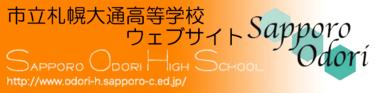 大通高校公式サイト