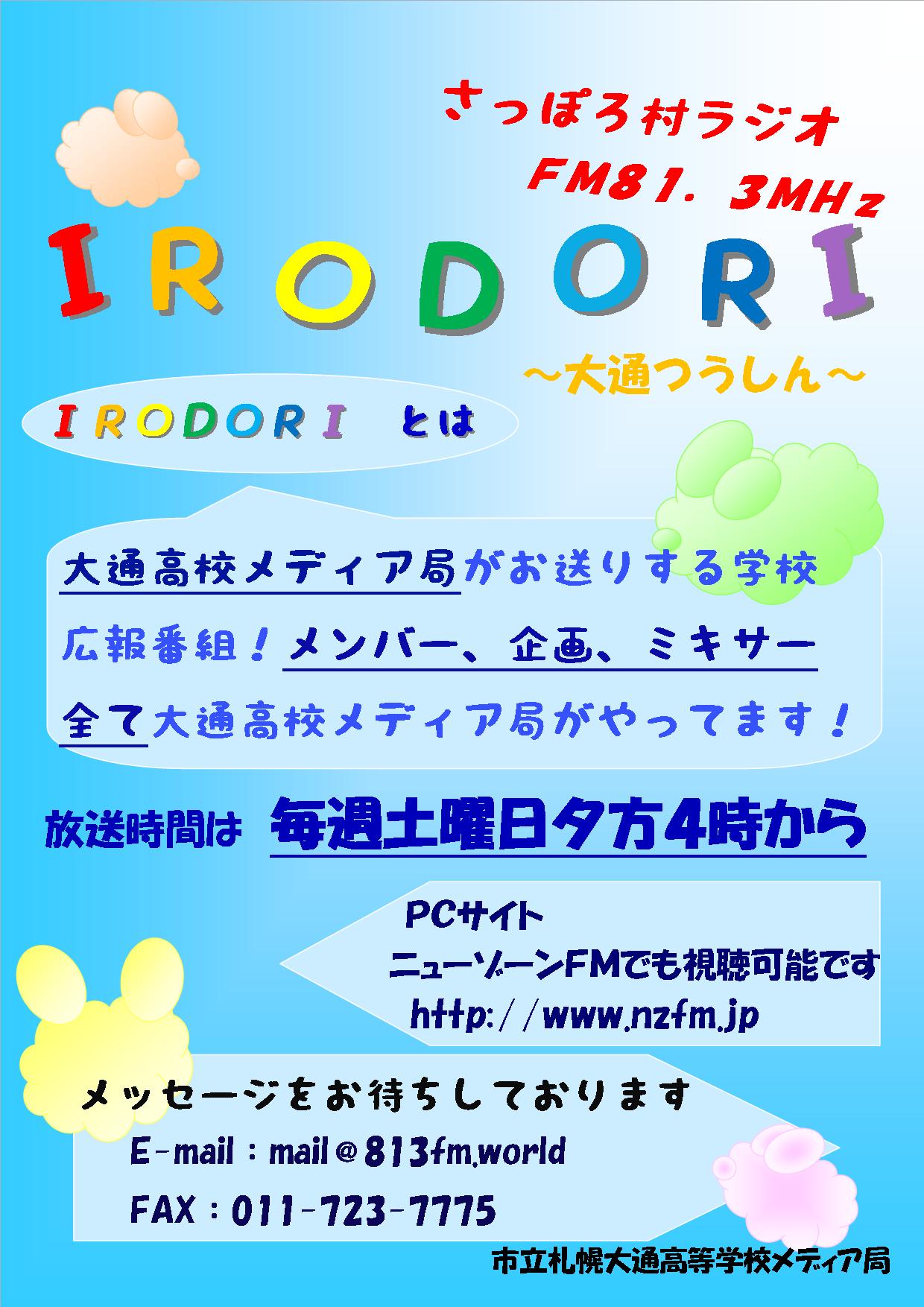 IRODORI-大通つうしん-